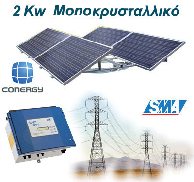 Crete, pv, PHOTOVOLTAICS-SYSTEM-GREECE, SOLAR SYSTEMS: διασυνδεδεμενο φωτοβολταικο συστημα 2kw  μονοκρυσταλλικού πυριτίου, πολυκρυσταλλικού πυριτίου, φωτοβολταικό, φωτοβολταικό σύστημα, GRID TIED, PHOTOVOLTAIC TIE SYSTEM