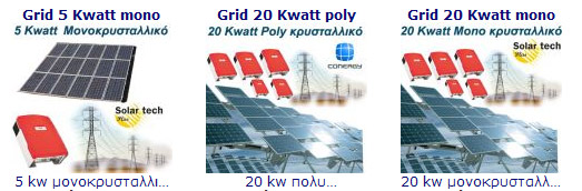 PHOTOVOLTAICS-SYSTEM-GREECE, pv, thin film, Solar Systems, Διασυνδεδεμένα Φωτοβολταϊκά Συστήματα, φωτοβολταικοί σταθμοί 5KW, 20KW, 100KW, φωτοβολταικό, φωτοβολταικό σύστημα